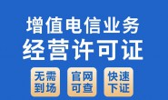 什么是国内多方通信服务业务?办理国内多方通信服务业务许可证流程