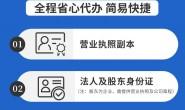 办理增值电信业务经营许可证续期、变更、申请流程